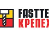 2020俄罗斯紧固件专业展