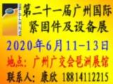 第二十一届广州国际紧固件展览会