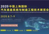 2020上海国际汽车底盘系统与制造工程技术展览会