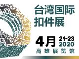 2020年台湾国际紧固件展