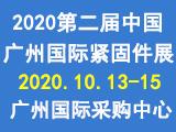 第二届广州国际紧固件展览会
