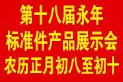 第十八届中国邯郸(永年)标准件厂商联谊暨产品展示会