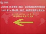 第14届中国(临沂)轴承及紧固件展览会