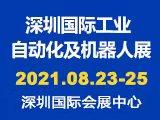 ARE2021第11届深圳国际工业自动化及机器人展览会