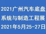 2021第八届广州国际汽车底盘系统与制造工程技术展览会