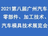 2021第八届广州国际汽车零部件、加工技术、汽车模具技术展览会